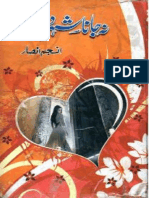 Na Jana Shehar-E-Dil Sy by Anjum Ansar Urdu Novels Center (Urdunovels12.Blogspot.com)