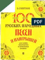 Б.Смирнов 100 русских народных песен и наигрышей для баяна, аккордеона и гармоники хромки 1971.pdf