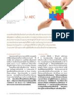การแพทย์และการพยาบาลไทยกับ AEC