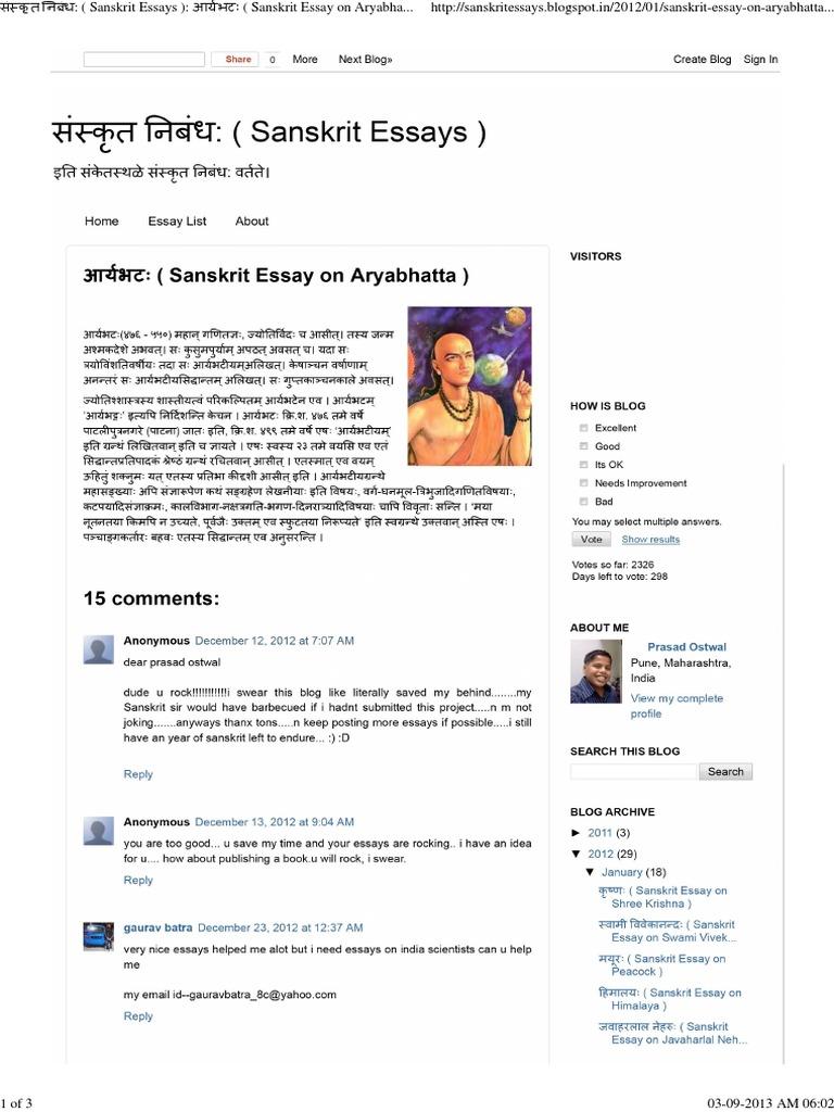 sanskrit essays  2360230623602381232523712340 23442367234823062343 sanskrit essays 2310235223812351234923352307 sanskrit essay on aryabhatta
