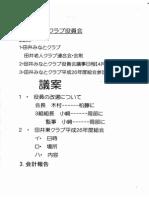 田井東クラブ平成26年度役員会
