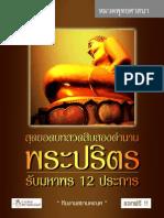 Pra Parit Book