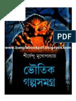 Bhautik Golpa Samagra [Part -1] by Shirshendu Mukhupadhay