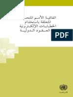 اتفاقية الأمم المتحدة للخطابات الالكترونية عربي