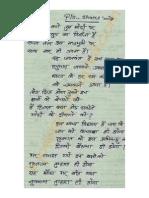 Vishwas karo Tum Modi Par