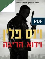 וידוא הריגה / וינס פלין