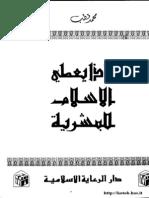 محمد قطب - ماذا يعطي الإسلام للبشرية