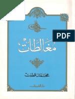 محمد قطب - مغالطات