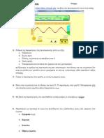 Χαρακτηριστικά εγκάρσιου κύματος-φύλλο εργασίας