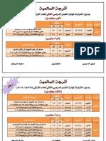 جدول اختبارات نهاية الفصل الدراسي الثاني للعام 2013- 2014م