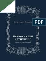 Pravoslaven Katehizis
