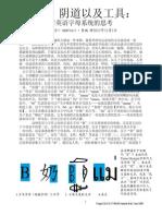 乳房,阴道以及工具: 对英语字母系统的思考 (Breasts, Vaginas, and Tools Zhongwen)