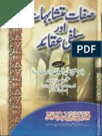 Sifaat e Mutashabihaat Aur Salafi Aqaid