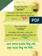 Chittagong Language