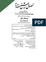 Khesal Sheikh Sadooq
