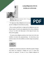 Wittgenstein Lectures on Philosophy Summary