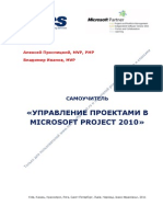 ManagingProjectWithMicrosoftProject2010-1