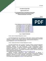 115-ФЗ - О противодействии.docx