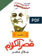كتاب قصر الكلام  -للراحل المبدع جلال عامر رحمه الله