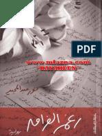 رغم الفراق -نور عبد المجيد