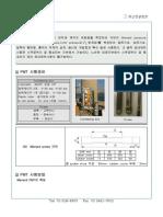 PMT(Pressuremeter test) 시험개요