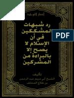Radd Shubuhaat Al-mushakkikeen
