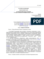 ФЗ № 210 от 27.07.2010г.