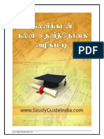 Education Loan & Scholarship Guide Book