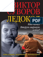 "Виктор Суворов ""Ледокол"""
