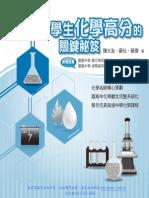 3DF6中學生化學高分的關鍵秘笈.pdf