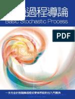5q28隨機過程導論.pdf