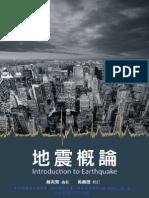 5I28地震概論.pdf