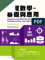 5BG5工程數學-基礎與應用.pdf