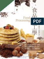 5bg4食品加工學.pdf