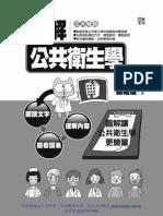 圖解公共衛生學試閱檔.pdf