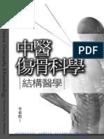 5j47中醫傷骨科學:結構醫學.pdf