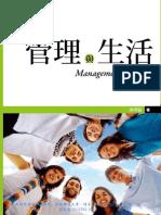 1FT5管理與生活.pdf