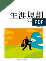 1BZO生涯規劃.pdf