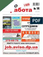 Aviso-rabota (DN) - 14 /149/