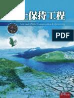 5i30水土保持工程.pdf