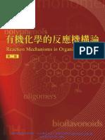 5bd2有機化學的反應機構論.pdf