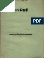 Mantra Kaumudi - MM Deva Nath Thakkur Tarka Panchanana