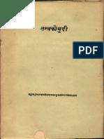 Tantra Kaumudi - MM Deva Nath Thakkur Tarka Panchanana