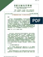 老子橐籥論的偉大貢獻──天文學與內丹學的秘示