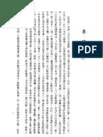 沈云龙 民国史事与人物论丛