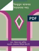 Fiqhul Akbar Bangla