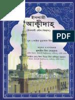 islami aqeedah
