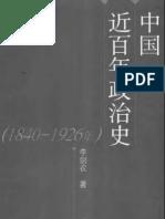 李剑农《中国近百年政治史(1840-1926年)》
