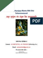 Shiva Sahasranamavali  with Mrityunjaya Mantra