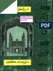 Wo Qurbatain Si Wo Faslay Say-Travelogue-Mirza Zafarul Hasan-Karachi-1988